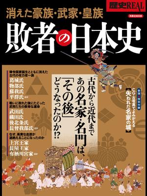 歴史REAL敗者の日本史